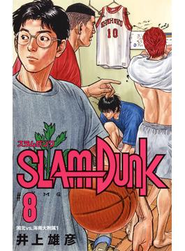 SLAM DUNK 新装再編版 8 (愛蔵版コミックス)(愛蔵版コミックス)