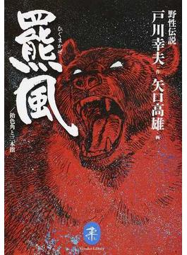 羆風/飴色角と三本指 野性伝説(ヤマケイ文庫)