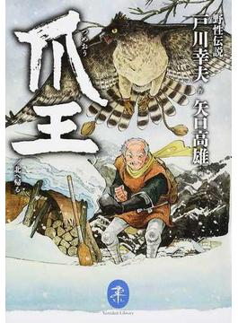 爪王/北へ帰る 野性伝説(ヤマケイ文庫)