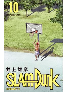 SLAM DUNK 10 新装再編版 (愛蔵版コミックス)(愛蔵版コミックス)
