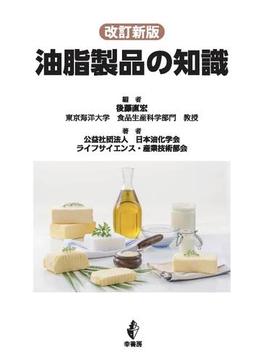 油脂製品の知識 改訂新版