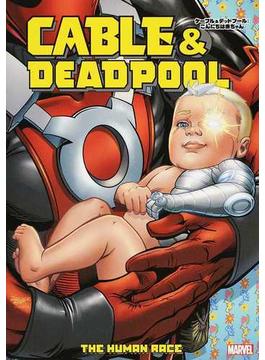 ケーブル&デッドプール:こんにちは赤ちゃん