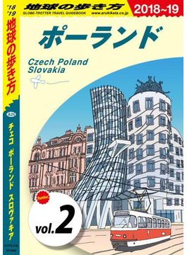 地球の歩き方 A26 チェコ/ポーランド/スロヴァキア 2018-2019 【分冊】 2 ポーランド(地球の歩き方)