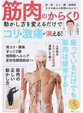 筋肉のからくり 動かし方を変えるだけでコリと激痛が消える! 首・肩・ひじ・腰・股関節 ひざの痛みの原因がわかる!(TJ MOOK)