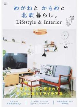 めがねとかもめと北欧暮らし。 Lifestyle & Interior(TJ MOOK)