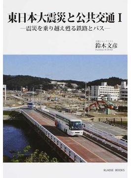 東日本大震災と公共交通 1 震災を乗り越え甦る鉄路とバス