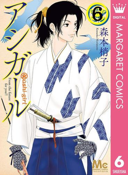【6-10セット】アシガール(マーガレットコミックスDIGITAL)