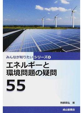 エネルギーと環境問題の疑問55