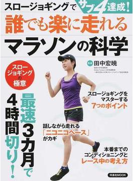 スロージョギングでサブ4達成!誰でも楽に走れるマラソンの科学(洋泉社MOOK)
