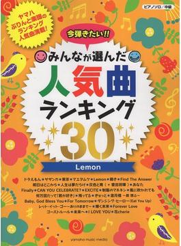 今弾きたい!!みんなが選んだ人気曲ランキング30~Lemon 中級