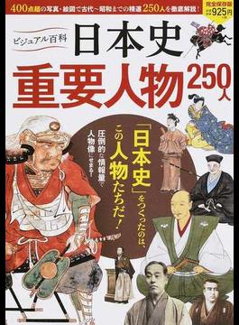 日本史重要人物250人 完全保存版