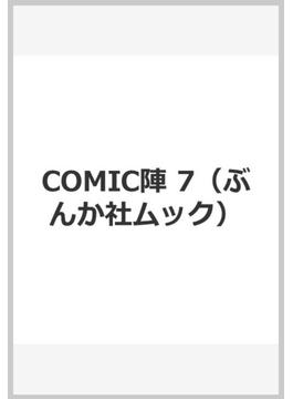 COMIC陣 7(ぶんか社ムック)(ぶんか社ムック)