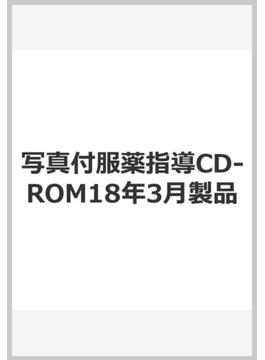 写真付/服薬指導CD-ROM 2018年3月版 製品版 わかりやすい薬剤情報提供のための 3