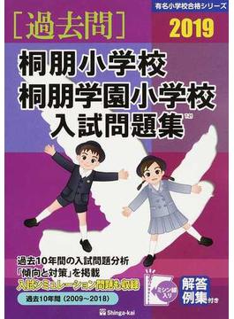 桐朋小学校・桐朋学園小学校入試問題集 過去10年間 2019