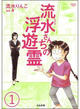 【1-5セット】流水さんちの浮遊霊(分冊版)