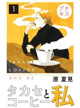 【全1-5セット】タカセコーヒーと私 プチキス