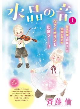 【全1-2セット】水晶の音 分冊版