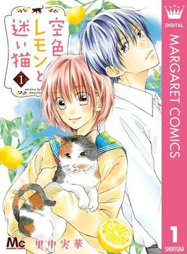 【全1-3セット】空色レモンと迷い猫(マーガレットコミックスDIGITAL)