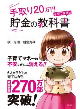 手取り20万円子育て家族の貯金の教科書