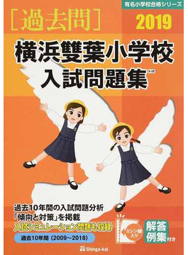 横浜雙葉小学校入試問題集 過去10年間 2019