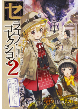 セラエノ・コレクション クトゥルフ神話TRPGリプレイ 2(ログインテーブルトークRPGシリーズ)