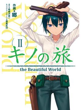 キノの旅 2 the Beautiful World (電撃コミックスNEXT)(電撃コミックスNEXT)