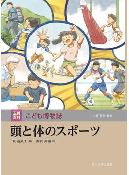 玉川百科こども博物誌 7 頭と体のスポーツ