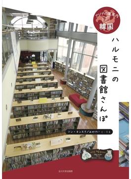 アジアの道案内 韓国 ハルモニの図書館さんぽ