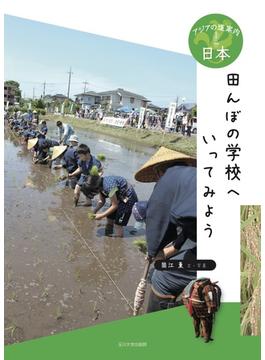 アジアの道案内 日本 田んぼの学校へいってみよう