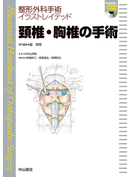 頚椎・胸椎の手術