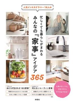 人気インスタグラマー14人の忙しくても暮らしがまわるみんなの『家事』アイデア365