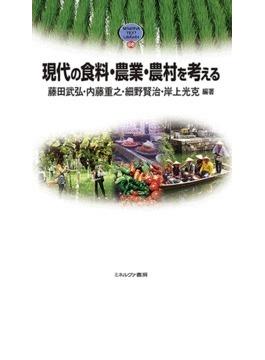 現代の食料・農業・農村を考える