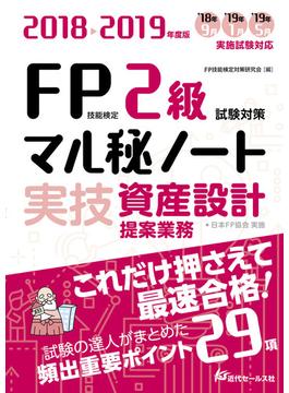 FP技能検定2級試験対策マル秘ノート実技資産設計提案業務 試験の達人がまとめた29項 2018〜2019年度版