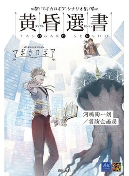 黄昏選書 マギカロギアシナリオ集 魔道書大戦RPGマギカロギア
