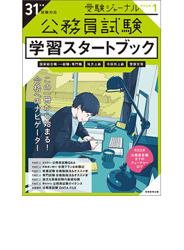 公務員試験 学習スタートブック 31年度試験対応
