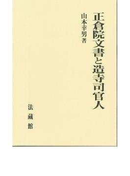 正倉院文書と造寺司官人