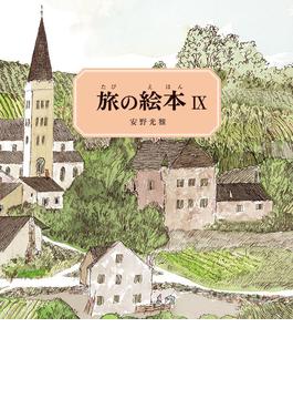 旅の絵本 9