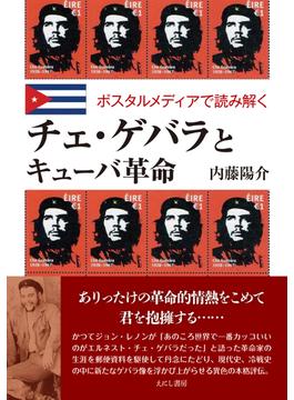 チェ・ゲバラとキューバ革命 ポスタルメディアで読み解く