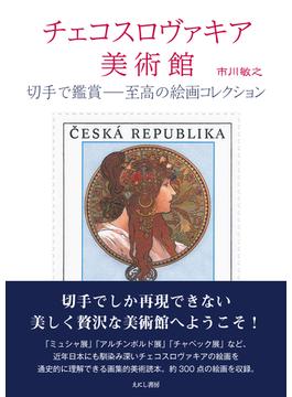 チェコスロヴァキア美術館 切手で鑑賞−至高の絵画コレクション