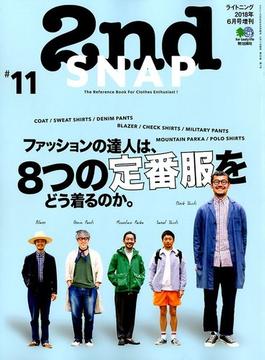 2nd SNAP 2018年 06月号 [雑誌]