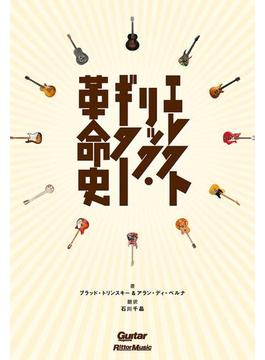 エレクトリック・ギター革命史