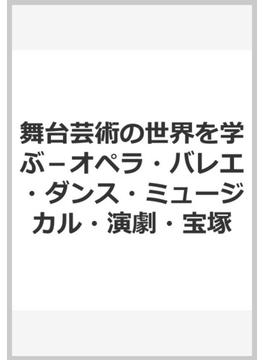 舞台芸術の世界を学ぶ オペラ・バレエ・ダンス・ミュージカル・演劇・宝塚
