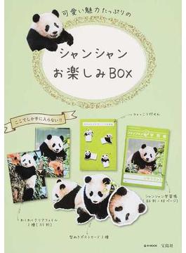 シャンシャンお楽しみBOX(e‐MOOK)