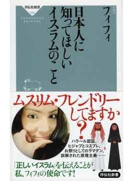 日本人に知ってほしいイスラムのこと(祥伝社新書)
