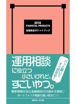 金融商品ポケットブック 2018