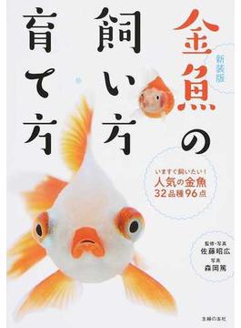 金魚の飼い方・育て方 いますぐ飼いたい!人気の金魚32品種96点 新装版