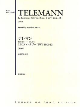 テレマン無伴奏フルートのための12のファンタジーTWV40:2−13 原典版
