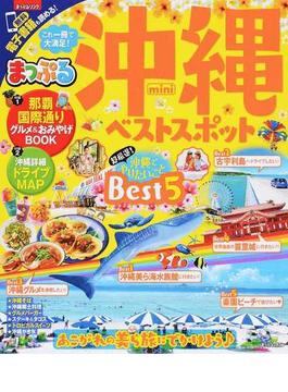 沖縄ベストスポット mini 2018