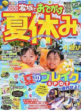 家族でおでかけ夏休み 関東・首都圏発 2018(マップルマガジン)