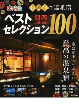 おとなの温泉宿ベストセレクション100 関西・中国・四国(マップルマガジン)